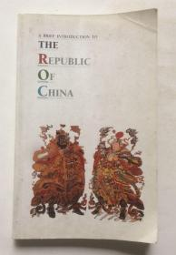 A BRIEF INTRODUCTION TO THE REPUBLIC OF CHINA