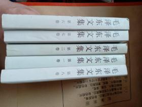 毛泽东文集(第1  2  6  7  8 卷)五册合售