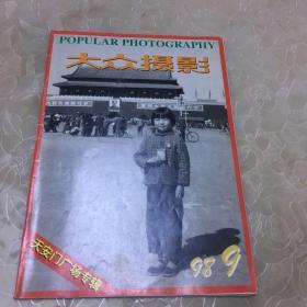 大众摄影(天安门广场专辑)1998.9