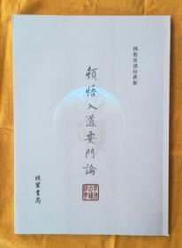 佛教常诵经典集:顿悟入道要门论
