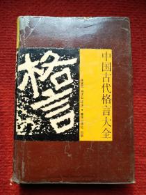 中国古代格言大全(大32开精装)