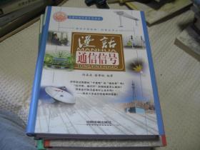 解读中国铁路科普丛书 漫话 通信信号