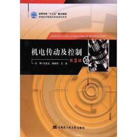 机电传动及控制(第3版)