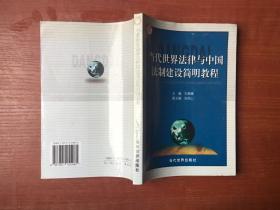 当代世界法律与中国法制建设简明教程