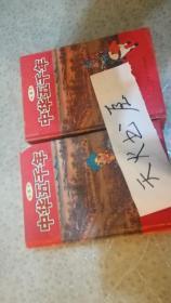中华五千年:绘图本(上.下)  硬精装 1200多页厚  品相如图