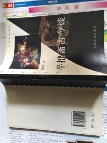 半拙斋古今谈(读书阅世丛书)