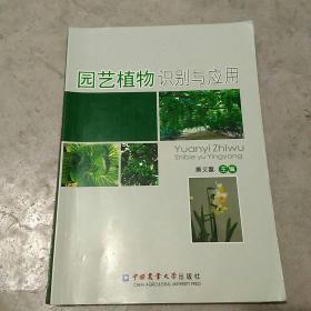 园艺植物识别与应用