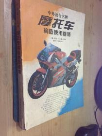 中外流行名牌摩托车构造使用维修