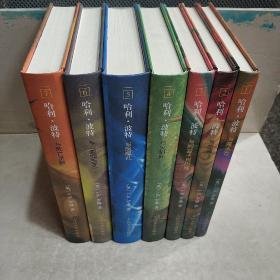 哈利-波特全套7本(精装)与魔法石/与密室/与阿兹卡班囚徒/与火焰山/与凤凰社/与混血王子/与死王圣器