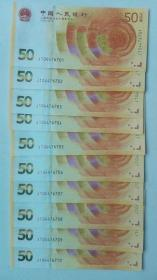 人民银行70周年纪念钞:50元、五十元、伍拾圆(标准10连号和售)