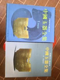 【原盒精装】中国玉器全集1(原始社会)繁体竖版,品佳!