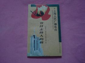 节目主持人的歌:上海人民广播电台