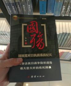 国殇(第4部):国民党对日抗战谍战纪实