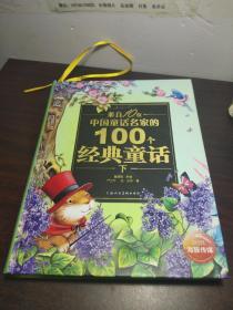 来自10位中国童话名家的100个经典童话(上、下)