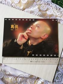 【超珍罕 葛优 签名 】中国电影百年影星纪念邮折 ====== 2005年