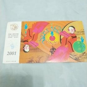 《明信片》2011年12月23日,北京总政秩严给著名导演姜树森的明信片。