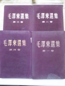 毛泽东选集 (第一、二、三、四卷全4卷,大32开布面硬精装,竖版繁体。