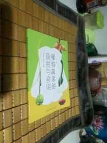 稀特蔬菜的观赏与食用(一版一印)