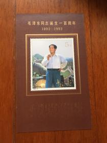 1993-17M 毛泽东同志诞生一百周年 小型张
