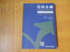 结构金融--资产证券化原理指南【2003年一版一印】