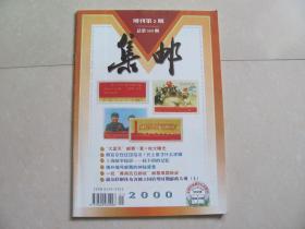 集邮增刊第3期 2000