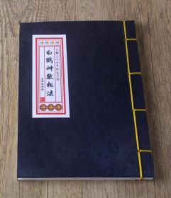 白鹤神数相法 王明诚抄全彩本 光绪二十七年抄