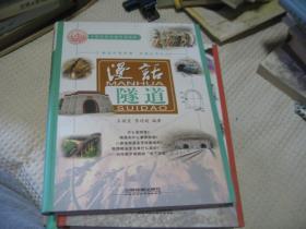 解读中国铁路科普丛书 漫话 隧道