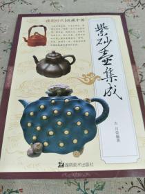 读图时代·收藏中国紫砂壶集成