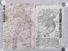 四五十年代 全国解放区图、中国正面与敌后战场概图一页(右下有原藏者批注)  HXTX103614