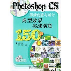 Photoshop CS图像创意与设计典型效果实战演练150例  无盘