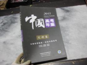2015 中国高考年鉴文科卷