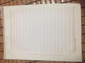 老信笺纸(50张/本)