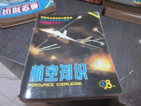 航空知识1998年 1 -12缺2   库2