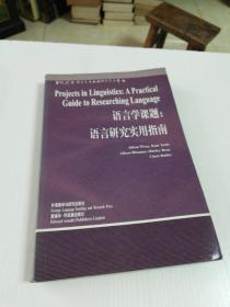 语言学课题:语言研究实用指南:[英文版]
