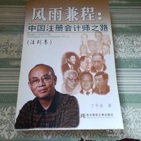 风雨兼程:中国注册会计师之路.法制卷