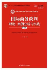 """国际商务谈判:理论、案例分析与实践(第五版)(新编21世纪国际经济与贸易系列教材;""""十二五""""普通"""