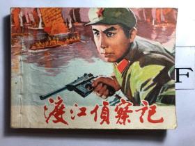 渡江侦察记-上美版精品电影连环画