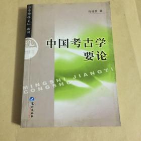 中国考古学要论