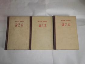 1960年初版初印精装本马克思恩格斯论艺术