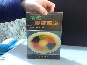 精选蘑菇菜谱