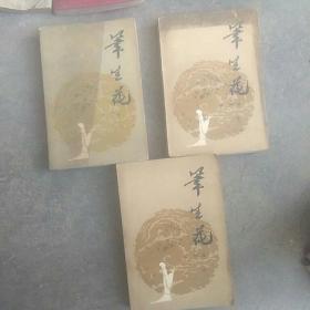 清,中国古典讲唱文学丛书,笔生花(上中下)三本合售