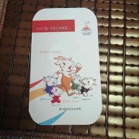 中国工商银行 第16届亚运会吉祥物 纪念卡