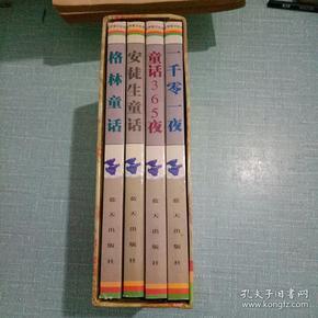 世界童话金库(全四册)格林童话/安徒生童话/一千零一夜/童话365夜/重1.7公斤