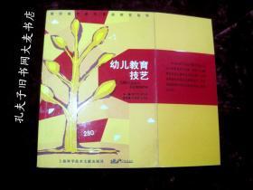 《幼儿教育技艺:280个适宜与不宜案例评析》上海科技文献出版社/一版二印