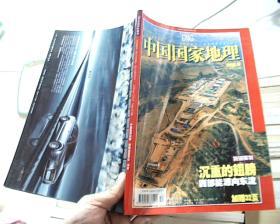 中国国家地理2006年1--12期少第5期