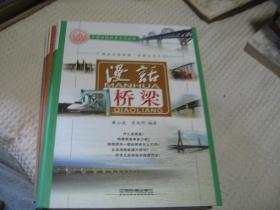解读中国铁路科普丛书 漫话 桥梁