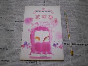 中国孩子最喜欢的故事:女孩故事屋(注音版)