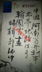 日本(高桥里江 毛笔书写)信封.信札