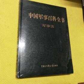 中国军事百科全书  第二版   军事法 【精装 16开】未拆封