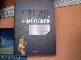 街头特工行动手册   D1